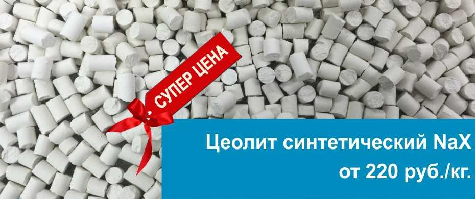Союзхимпром - Цеолит синтетический NaX