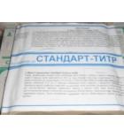 стандарт-титр калий железистосинеродистый